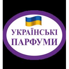 """Наклейка """"Українські парфуми"""""""