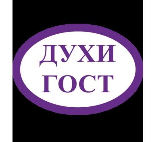 "Наклейка ""Духи ГОСТ"""