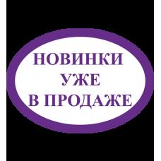 """Наклейка """"Новинки уже в продаже"""""""
