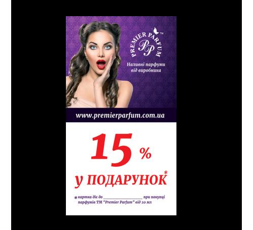 Карточка 15 % в ПОДАРОК!