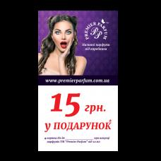 Карточка 15 грн. в ПОДАРОК!