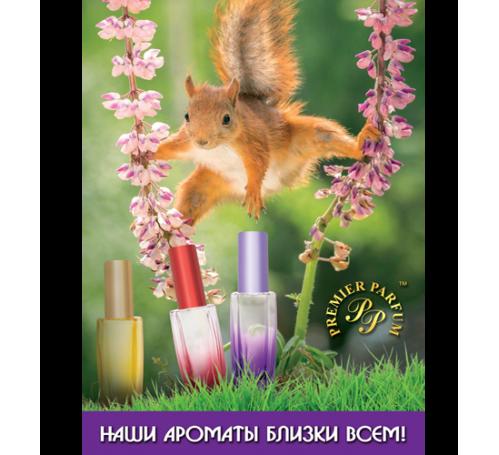 Плакат_Наши аромати близькі всім