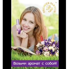 Плакат_Возьмі аромат з собою