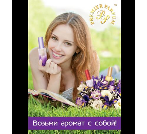 Плакат_Возьми аромат с собой