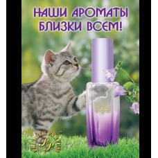 Плакат_Наши ароматы близки всем