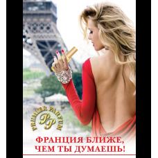 Плакат_Франция ближе, чем ты думаешь