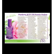 Прайс наливной парфюмерии Premier Parfum